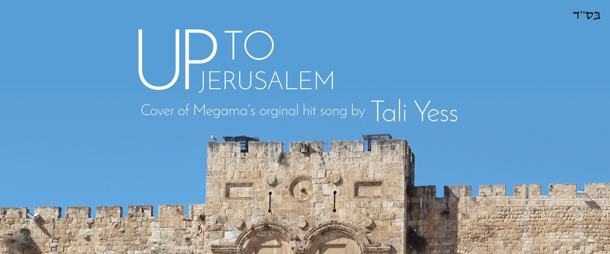 Up to Jeruselam Song